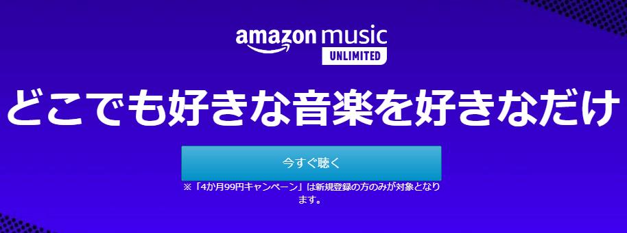 AmazonミュージックUNLIMITED どこでも好きな音楽を好きなだけ