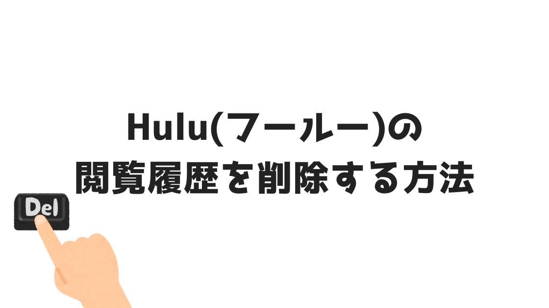 Huluの閲覧履歴を削除する方法