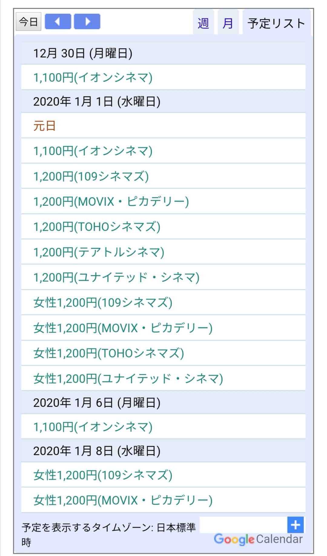 映画サービスデーカレンダー