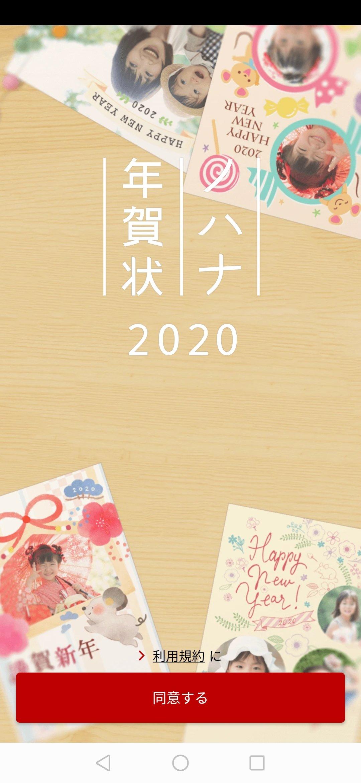 ノハナ年賀状アプリトップページ