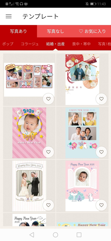 ノハナ年賀状アプリ結婚・出産テンプレート