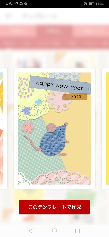 ノハナ年賀状アプリでネズミのテンプレートを選択