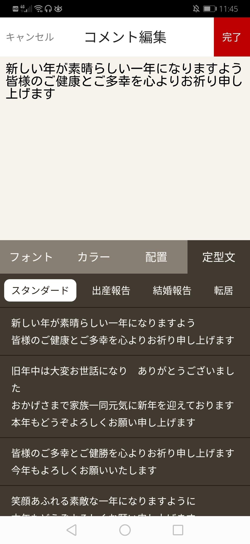 ノハナ年賀状アプリのコメント入力