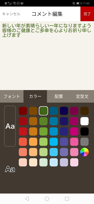 ノハナ年賀状アプリのコメントカラー編集