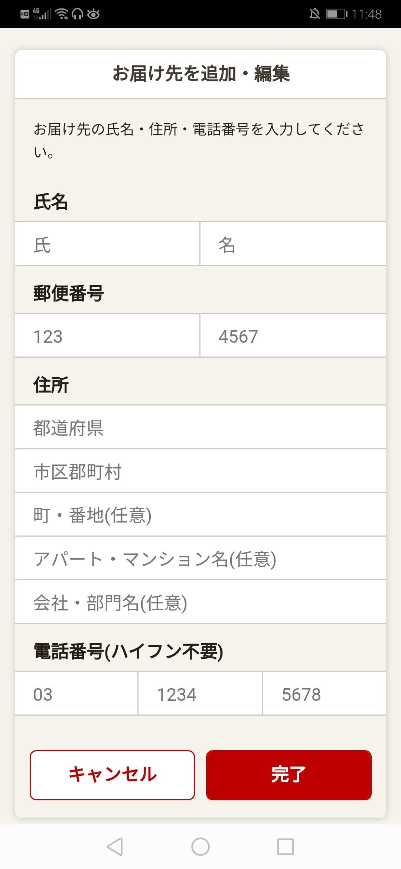 ノハナ年賀状アプリお届け先情報入力ページ