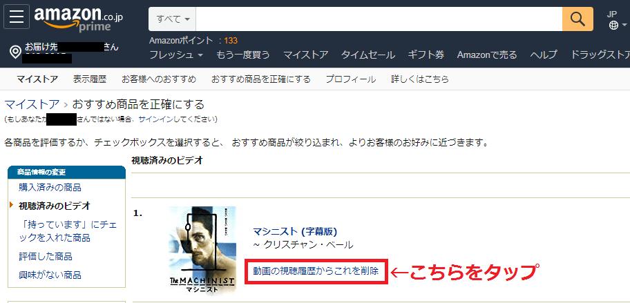 ビデオ Amazon 削除 プライム 履歴 Amazonプライムビデオの視聴履歴確認方法と履歴を消す方法【検索履歴の削除も忘れずに】